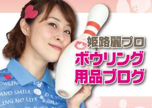 JPBA33期生姫路麗プロ用品ブログのイメージ